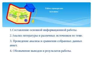 1.Составление основной информационной работы. 2.Анализ литературы и различных