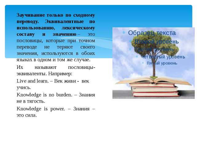 Заучивание только по сходному переводу. Эквивалентные по использованию, лекс...