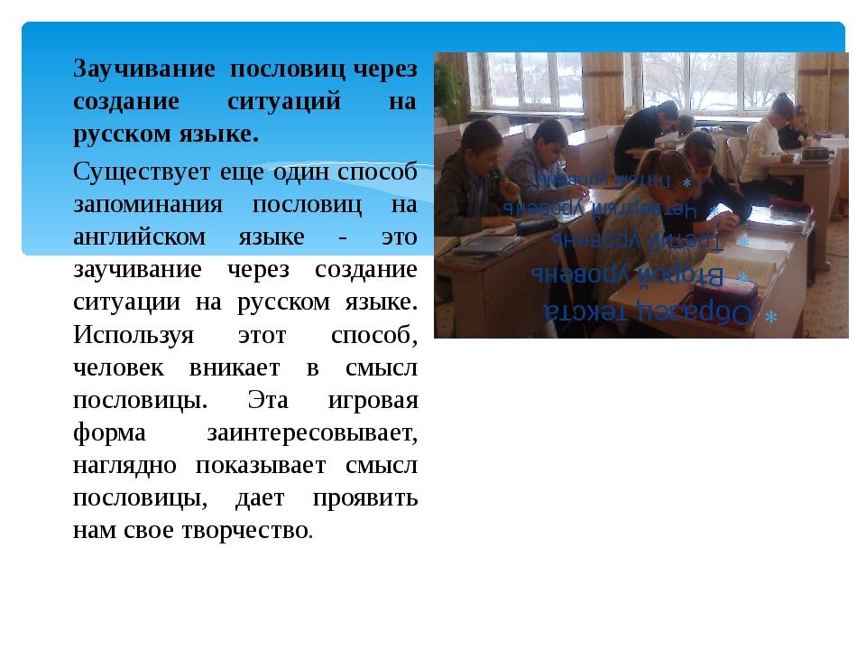 Заучивание пословиц через создание ситуаций на русском языке. Существует еще...