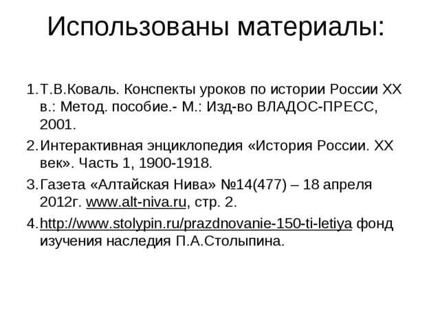 Использованы материалы: Т.В.Коваль. Конспекты уроков по истории России XX в.:...
