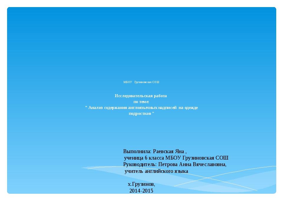 """МБОУ Грузиновская СОШ Исследовательская работа по теме: """" Анали..."""