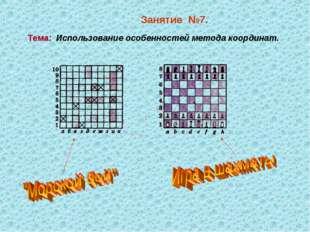 Тема: Использование особенностей метода координат. Занятие №7.