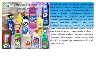 Английский есть в каждом нашем доме (средство для мытья посуды Fairy – Фея;
