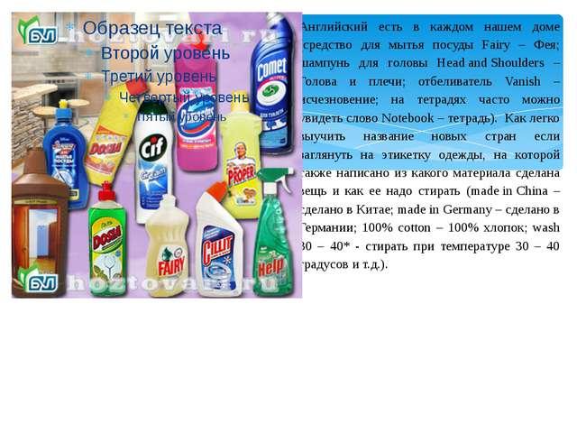 Английский есть в каждом нашем доме (средство для мытья посуды Fairy – Фея;...