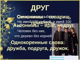 ДРУГ Они познаются в беде. Не имей 100 рублей, а имей 100 их. Человек без них