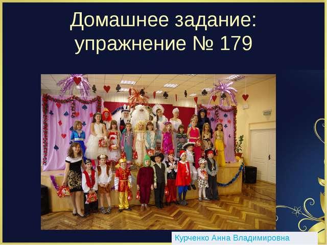 Домашнее задание: упражнение № 179 Курченко Анна Владимировна
