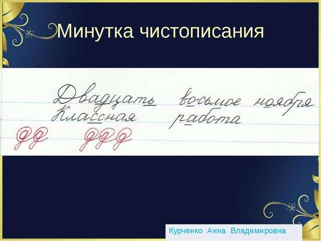 Минутка чистописания Курченко Анна Владимировна