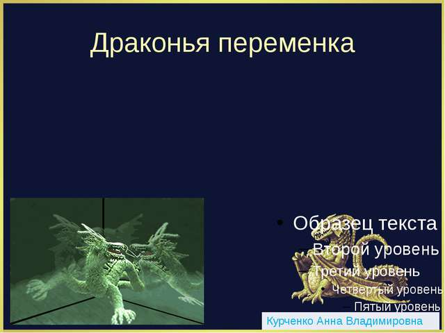 Драконья переменка Курченко Анна Владимировна