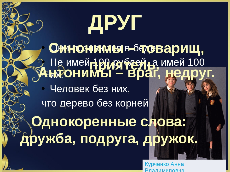 ДРУГ Они познаются в беде. Не имей 100 рублей, а имей 100 их. Человек без них...