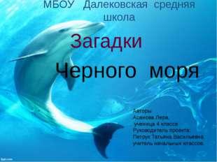 МБОУ Далековская средняя школа Загадки  Черного моря Авторы Асанова Лер