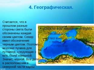 4. Географическая. Считается, что в прошлом разные стороны света были обозна