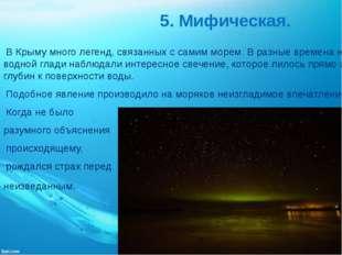 5. Мифическая. В Крыму много легенд, связанных с самим морем. В разные врем