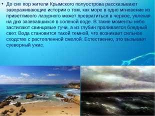 До сих пор жители Крымского полуострова рассказывают завораживающие истории