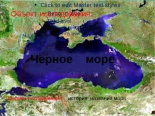 Объект исследования: Объект исследования:: Черное море Предмет исследования: