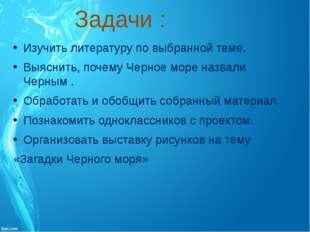 Задачи : Изучить литературу по выбранной теме. Выяснить, почему Черное мор