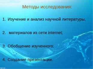 Методы исследования: Изучение и анализ научной литературы, материалов из сети
