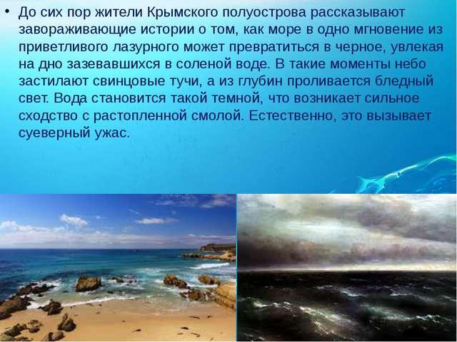 До сих пор жители Крымского полуострова рассказывают завораживающие истории...