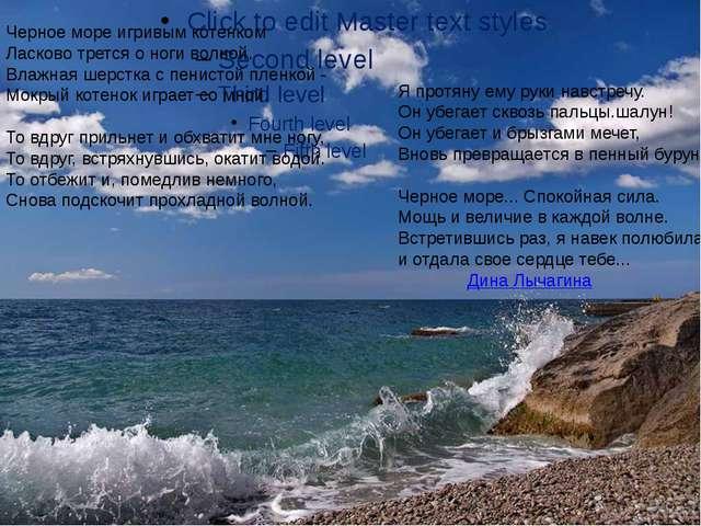 Черное море игривым котенком Ласково трется о ноги волной. Влажная шерстка с...
