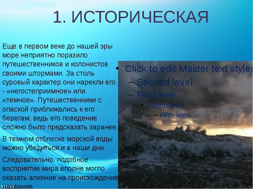 1. ИСТОРИЧЕСКАЯ Еще в первом веке до нашей эры море неприятно поразило путеше...