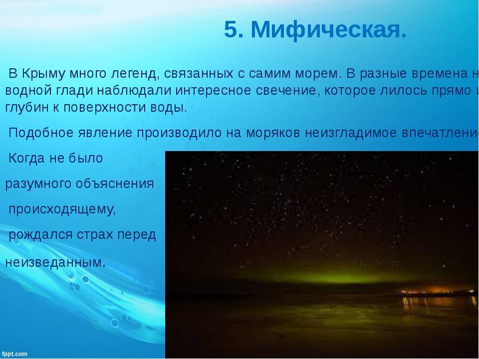 5. Мифическая. В Крыму много легенд, связанных с самим морем. В разные врем...