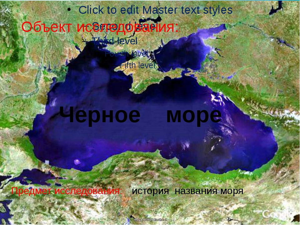 Объект исследования: Объект исследования:: Черное море Предмет исследования:...