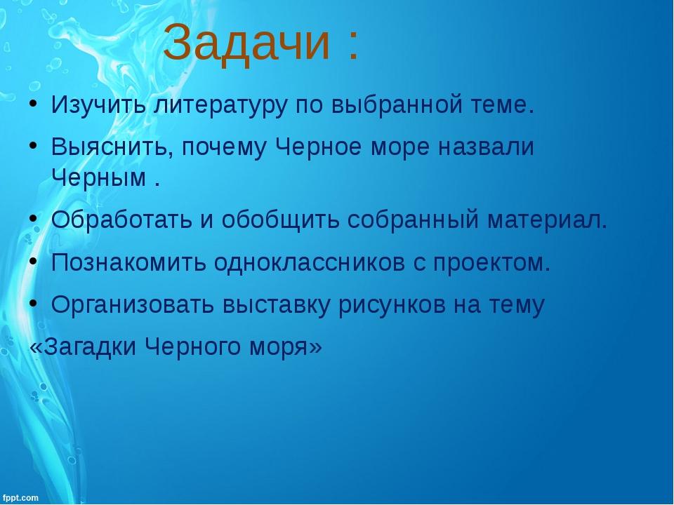 Задачи : Изучить литературу по выбранной теме. Выяснить, почему Черное мор...