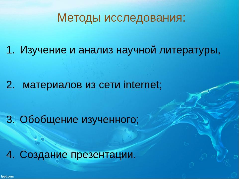 Методы исследования: Изучение и анализ научной литературы, материалов из сети...