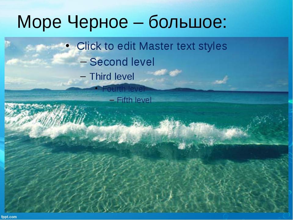 Море Черное – большое:
