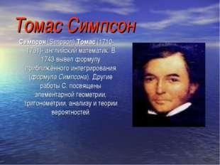 Томас Симпсон Симпсон (Simpson) Томас (1710-1761)- английский математик. В 17