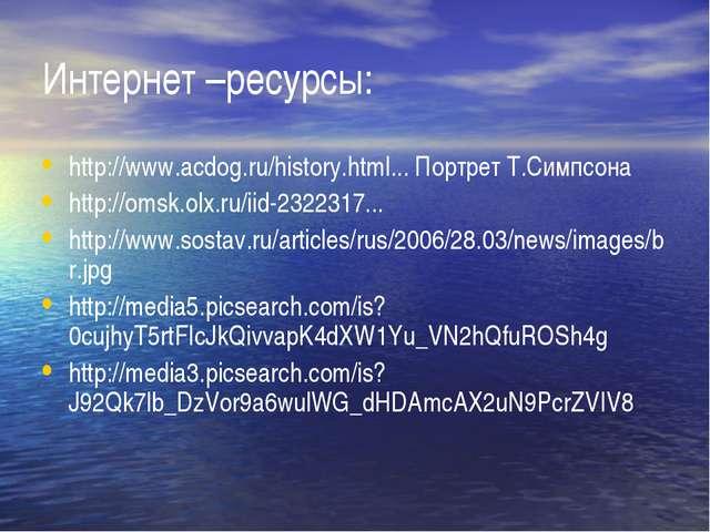 Интернет –ресурсы: http://www.acdog.ru/history.html... Портрет Т.Симпсона htt...