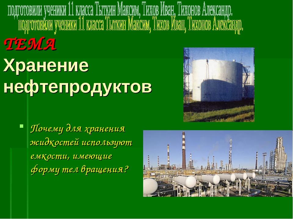 ТЕМА Хранение нефтепродуктов Почему для хранения жидкостей используют емкости...