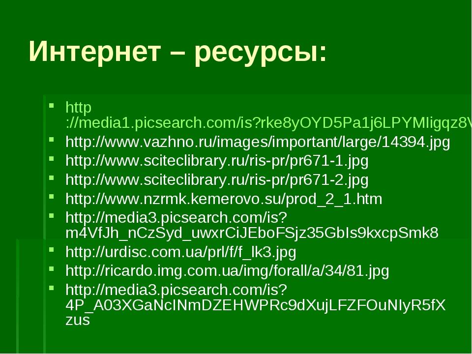 Интернет – ресурсы: http://media1.picsearch.com/is?rke8yOYD5Pa1j6LPYMIigqz8Vk...