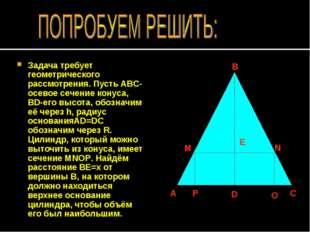 Задача требует геометрического рассмотрения. Пусть ABC-осевое сечение конуса,