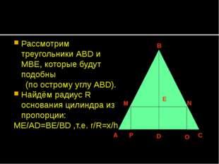 Рассмотрим треугольники ABD и MBE, которые будут подобны (по острому углу ABD