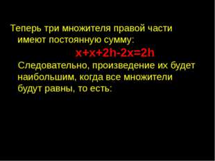 Теперь три множителя правой части имеют постоянную сумму: x+x+2h-2x=2h Следов