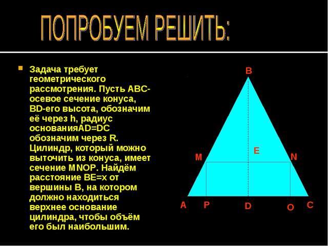Задача требует геометрического рассмотрения. Пусть ABC-осевое сечение конуса,...
