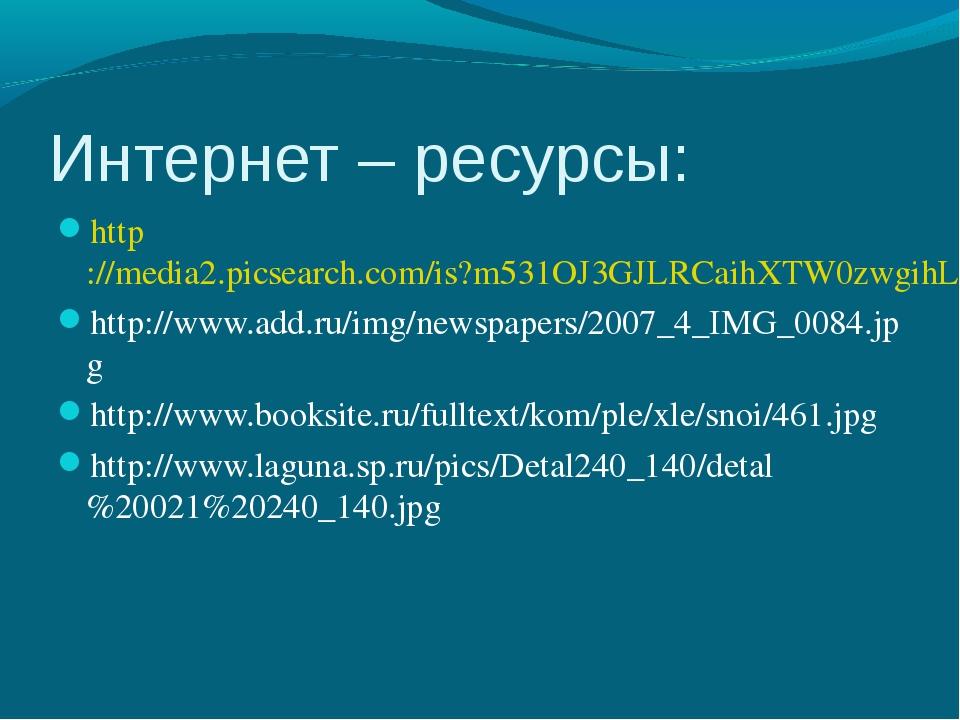 Интернет – ресурсы: http://media2.picsearch.com/is?m531OJ3GJLRCaihXTW0zwgihLE...
