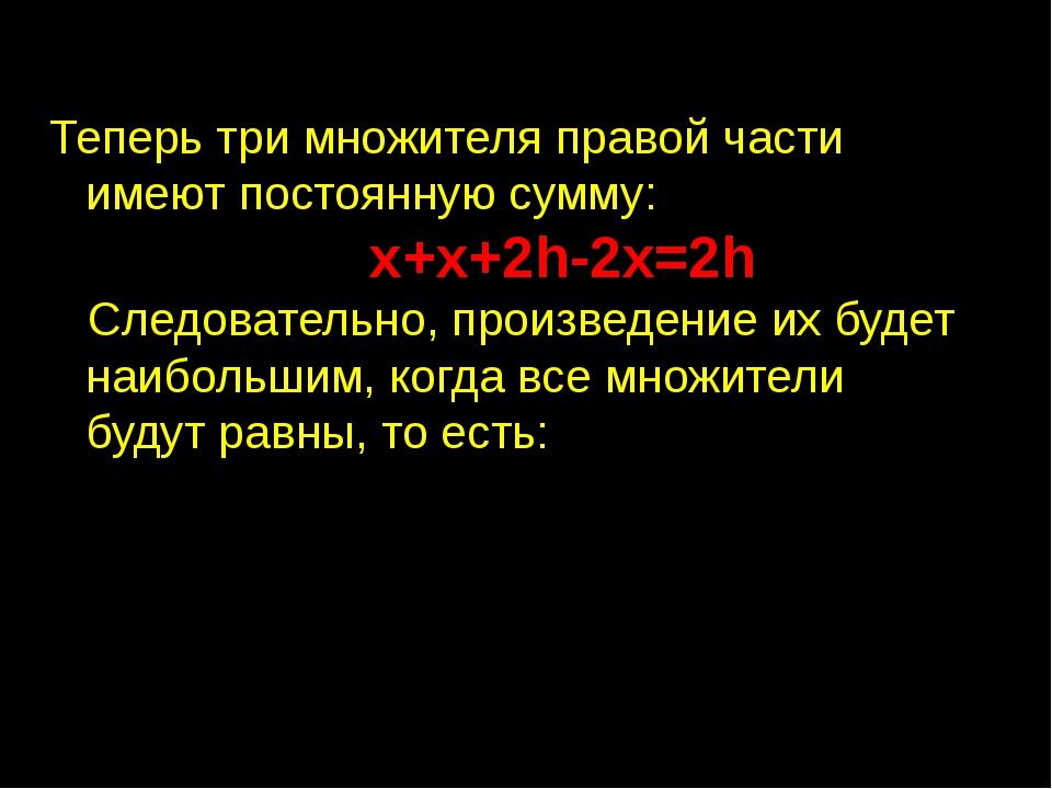 Теперь три множителя правой части имеют постоянную сумму: x+x+2h-2x=2h Следов...