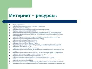 Интернет – ресурсы: Формула Симпсона http://www.acdog.ru/history.html... Порт