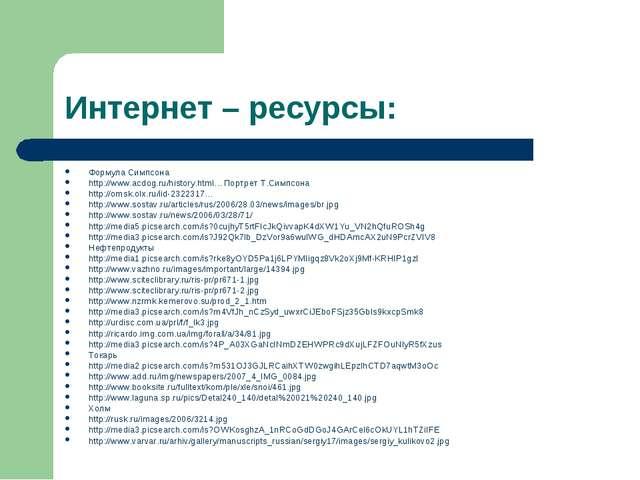 Интернет – ресурсы: Формула Симпсона http://www.acdog.ru/history.html... Порт...