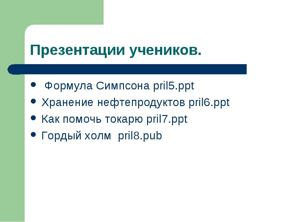 Презентации учеников. Формула Симпсона pril5.ppt Хранение нефтепродуктов pril...