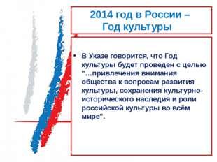 2014годв России – Год культуры  В Указе говорится, что Год культуры будет