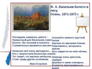 Иван Есаулков Ф. А. Васильев Болото в лесу. Осень. 1871-1873 г. Осенней и нем