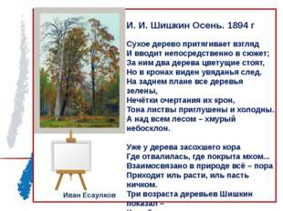 И. И. Шишкин Осень. 1894 г Сухое дерево притягивает взгляд И вводит непосредс