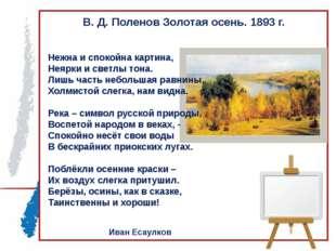 В. Д. Поленов Золотая осень. 1893 г. Нежна и спокойна картина, Неярки и светл
