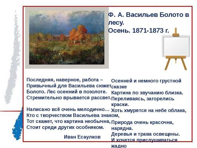 Иван Есаулков Ф. А. Васильев Болото в лесу. Осень. 1871-1873 г. Осенней и нем...