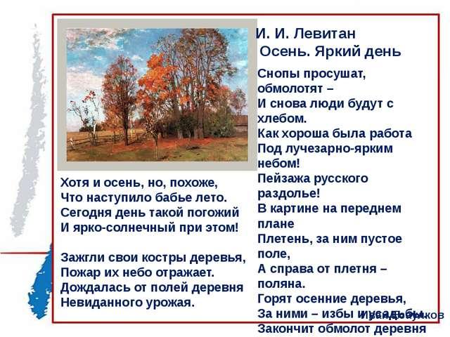 И. И. Левитан Осень. Яркий день Хотя и осень, но, похоже, Что наступило бабье...