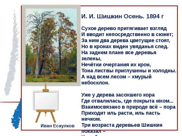И. И. Шишкин Осень. 1894 г Сухое дерево притягивает взгляд И вводит непосредс...
