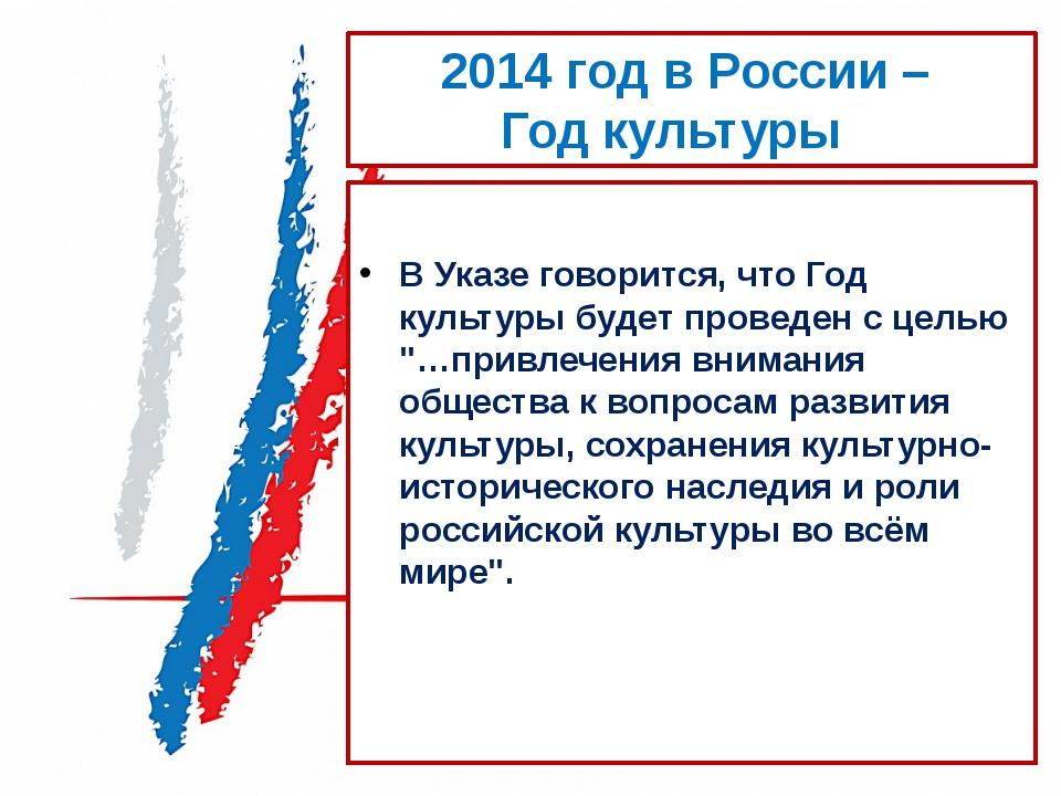 2014годв России – Год культуры  В Указе говорится, что Год культуры будет...
