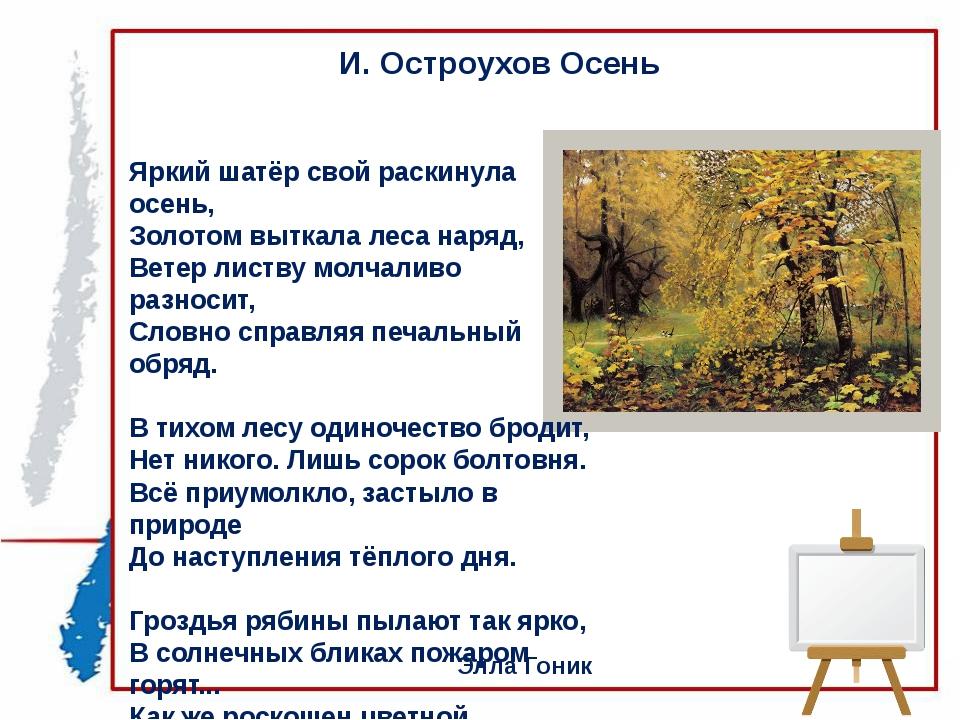 И. Остроухов Осень Яркий шатёр свой раскинула осень, Золотом выткала леса нар...